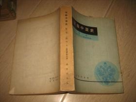 征服中亚史(第一卷)