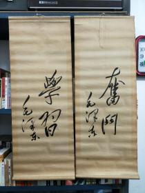 毛泽东题《学习、奋斗》荣宝斋出版2张合售 印刷品