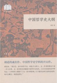 《中国哲学史大纲(国民阅读经典·平装)》(中华书局)
