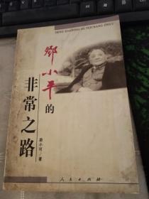 邓小平的非常之路