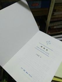 刺桐城  滨海中国的地方与世界