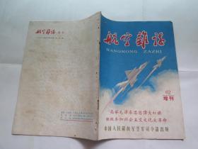 六十年代:航空杂志 1966年第三期  增刊