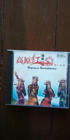 高原红组合  次仁拉索  CD 1碟装