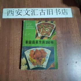 家庭蔬菜烹调350种 第二版