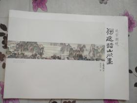 北宗心境--《何延喆山水画》(8开画册)2018年一版一印(已核对不缺页)