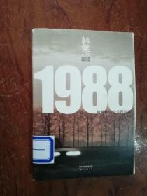 【1988:我想和这个世界谈谈