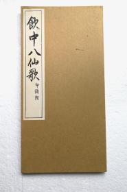 【吴石书:饮中八仙歌(印谱附)】经折装一册 / 后附吴石自用印谱