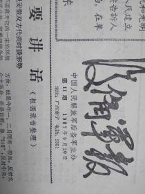 广西文革小报 后备军报第11期