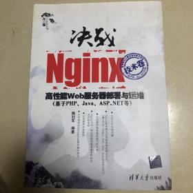 决战Nginx技术卷:高性能Web服务器部署与运维