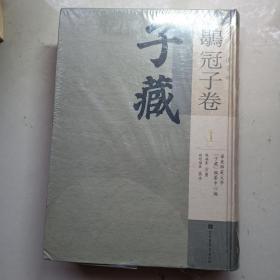 子藏.道家部.鹖冠子卷【第1卷】 没阅读过