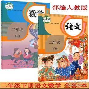 2019最新版二年级下册语文和数学人教版部编版全套两本,课本教材教科书