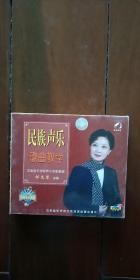 音乐光盘 民族声乐歌曲教学----邹文琴(3碟VCD)
