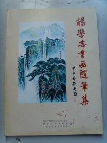 杨学志:书画集《杨学志书画随笔集》
