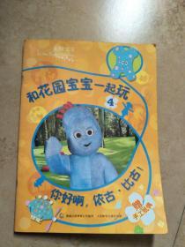 《和花园宝宝一起玩》4:你好啊,依古·比古!/9787115201492【实物图片】