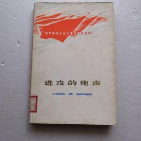 进攻的炮声(精装本)(1975年1版1印)