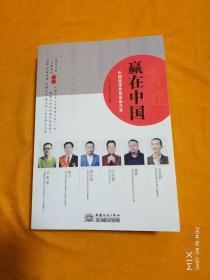 中国优秀企业家奋斗史 赢在中国