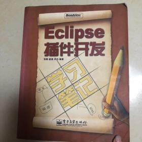 Eclipse插件开发
