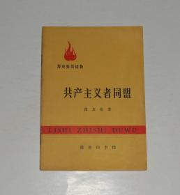 共产主义者同盟  1972年
