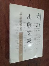 【刘杲出版文集