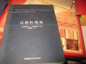 变革中的学术职业:比较的视角:comparative perspectives