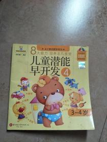 儿童潜能早开发4(3-4岁)(喻园早教研发中心)9787560969329【实物图片】