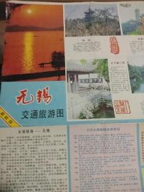 无锡交通旅游图1991年2月第1版