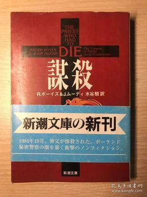 《谋杀》(《The priest who had to die》新潮文库日文原版,水谷骁 翻译)