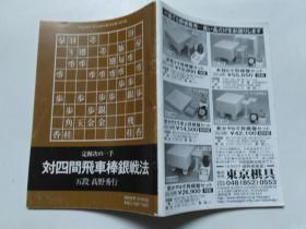 [【日文原版】日文原版围棋书、64开80页(见图)