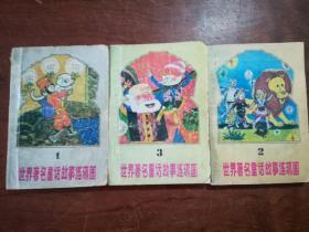 【《世界著名童话故事连环画》1套3册全.