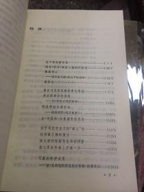 微神集【精装,1200印】