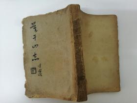 莫干山志 周庆云 大东书局 1936-5 初版(C6-02)