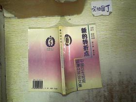 新的转折点:中国卫生检疫政事分开论文集
