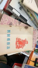 剪刻纸技法    店9