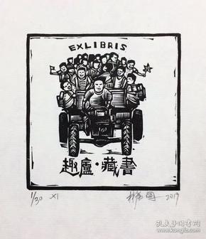 林广国木刻藏书票童年