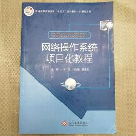 网络操作系统项目化教程