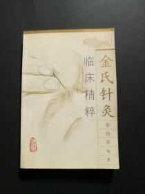 金氏针灸临床精粹(原版书,品好)