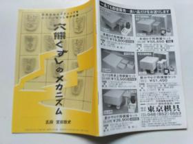 [【日文原版】 日文原版围棋书、64开80页(见图)