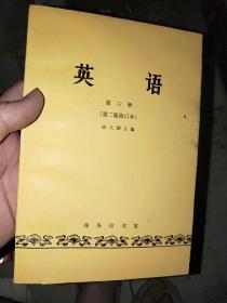 英语  第五、 六册(第二次修订本)
