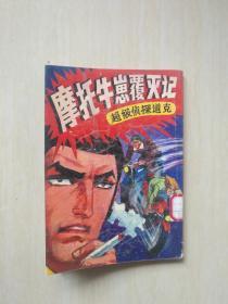摩托牛崽覆灭记——超级侦探道克 (彩)