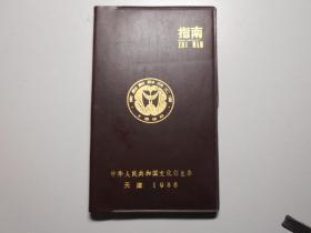 《京剧新剧目汇演 指南》(中华人民共和国文化部主办 1988年 天津)软精装! 长14.8厘米,宽9厘米。
