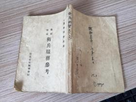 【侵华日军教范】1928年日本出版《风纪卫戍 卫兵服务参考》小本一册全