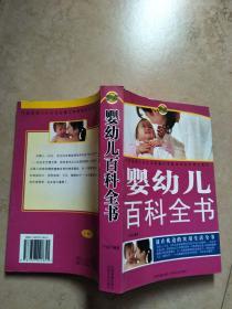 婴幼儿百科全书/9787807022855【实物图片版权页缺一角】