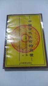 中国古代文论的双璧--文心雕龙--诗品-论文集
