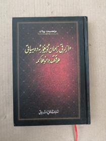 漫谈维吾尔现代文学