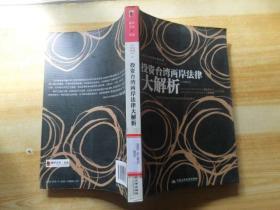投资台湾两岸法律大解析