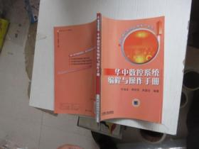 华中数控系统编程与操作手册