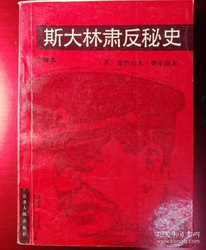斯大林肃反秘史:全译本