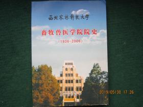 西北农林科技大学畜牧兽医学院 院史(1936---2006)
