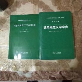 通用规范汉字字典+《通用规范汉字表》解读,两本合售20元