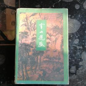 金庸作品集13 雪山飞狐